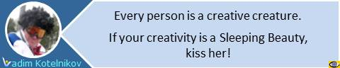 Creativity quotes: Every person is a creative creature. If your creativity is a Sleeping Beauty, kiss her! Vadim Kotelnikov