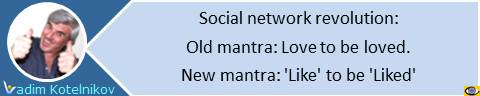 Social network revolution: Old mantra: Love to be loved. New mantra: 'Like' to be 'Liked'. Vadim Kotelnikov humorous quotes